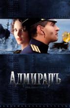 15_admiral.jpg