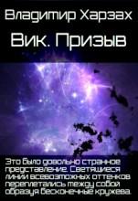 vik_prizyv_nv2.jpg