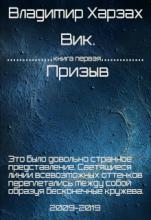 Vik_Prizyv_libst.png