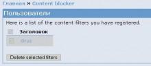 34_contentblocker_1.jpg